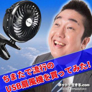 Catch USB扇風機