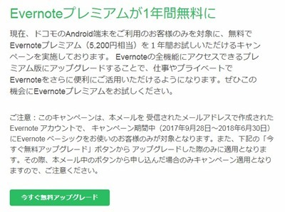 Evernoteプレミアムが1年間無料?