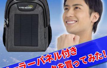 ソーラーパネル付きリュックサックを買ってみた!
