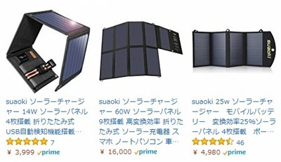 携帯用ソーラーパネル
