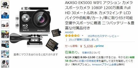 EK5000