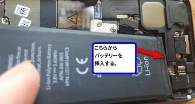 17 こちらからバッテリーを挿入する。.jpg