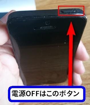 1電源オフはこのボタン.jpg