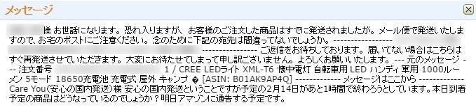 3業者からのメール.jpg