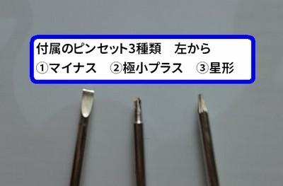 5付属のドライバ3種類.jpg