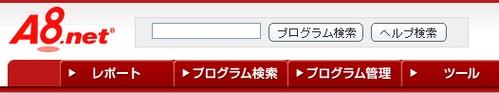 A8ネットトップ.jpg