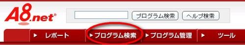 A8ネットプログラム検索jpg.jpg