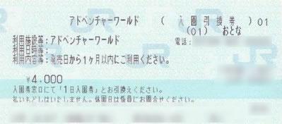 アドベンチャーワールド割引券.jpg