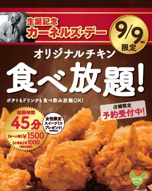 ケンタッキー食べ放題9月9日.jpg