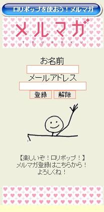 サイドメニューメルマガフォーム.jpg