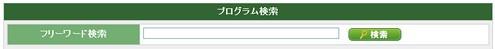 プログラム検索欄.jpg