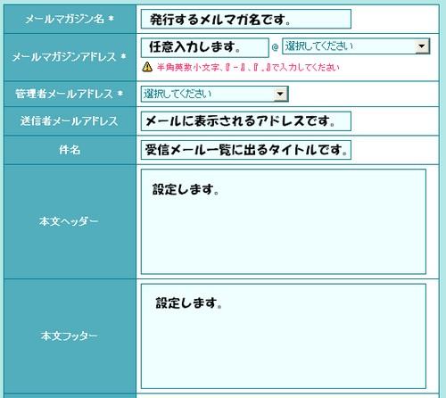 ロリポップメルマガ設定画面.jpg