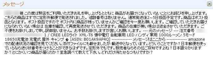 再度care youから届いたメール.jpg