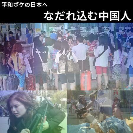 平和ボケの日本へなだれ込む中国人.jpg