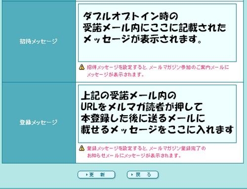 招待メッセージと登録メッセージ.jpg