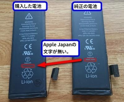 新旧電池の違い.jpg