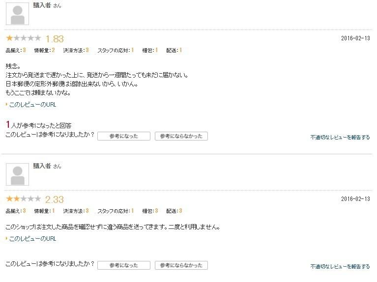 紅葉店に不満のレビュー.jpg