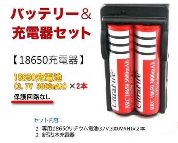 6.電池保護回路なし.jpg