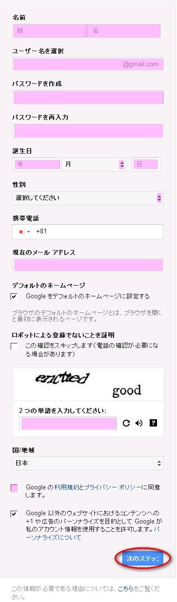 Gmail1-2.jpg