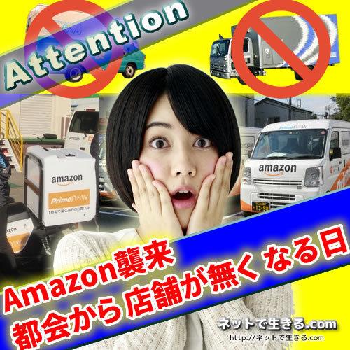 catch Amazon襲来.jpg